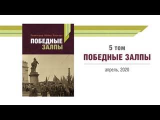 Историко-документальный проект к 75-летию Победы