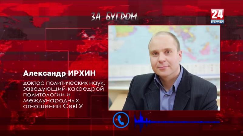 Александр Ирхин Ливия Путин с Эрдоганом Арктический форум и североафриканские диктаторы