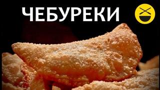 ЧЕБУРЕКИ с мясом- сочные, настоящие, крымские, узбекские! Самые вкусные!