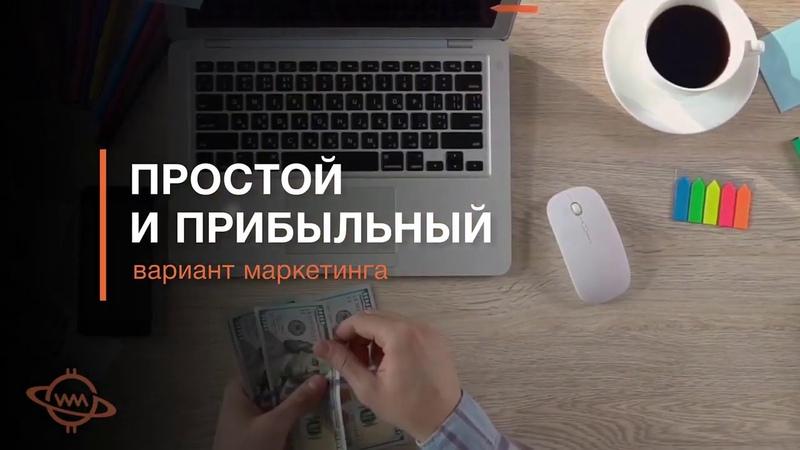 Фонд взаимопомощи World Money! Маркетинг!