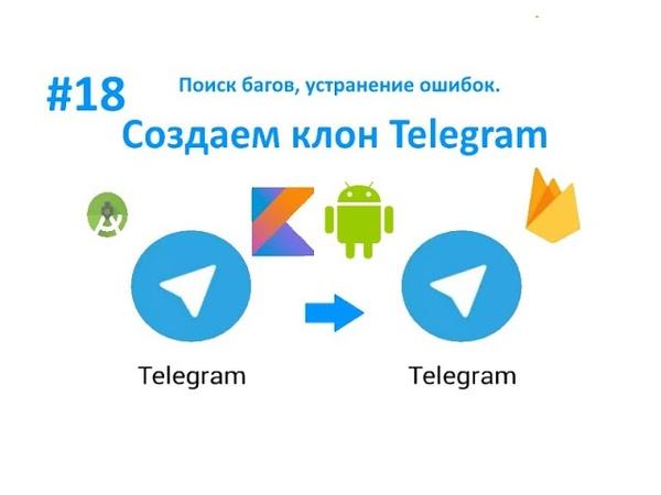 18 Поиск багов устранение критической ошибки в Debug Пишем свой мессенджер для Android на Kotlin