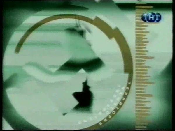 Две заставки Нас смотрит Воронеж (ТНТ, 2001-2002)