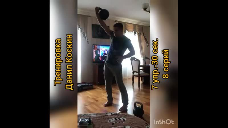 Коскин Даниил mp4