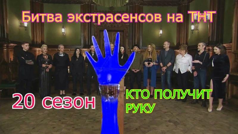 Битва экстрасенсов на ТНТ 20 сезон.Кто победит?