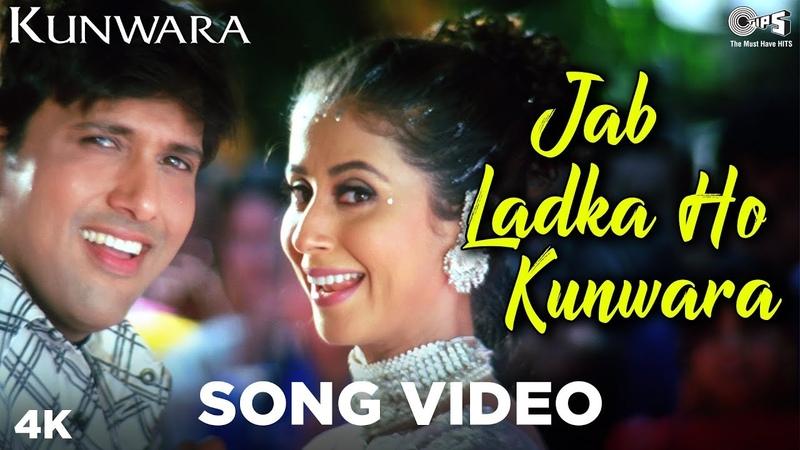 Jab Ladka Ho Kunwara Song Video - Kunwara | Govinda Urmila | Sonu Nigam, Alka Yagnik
