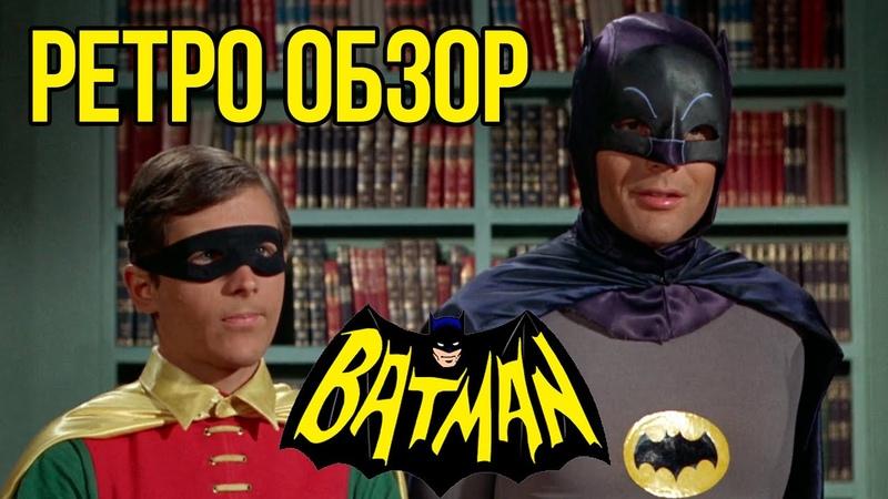 Бэтмен 1966 РЕТРО ОБЗОР