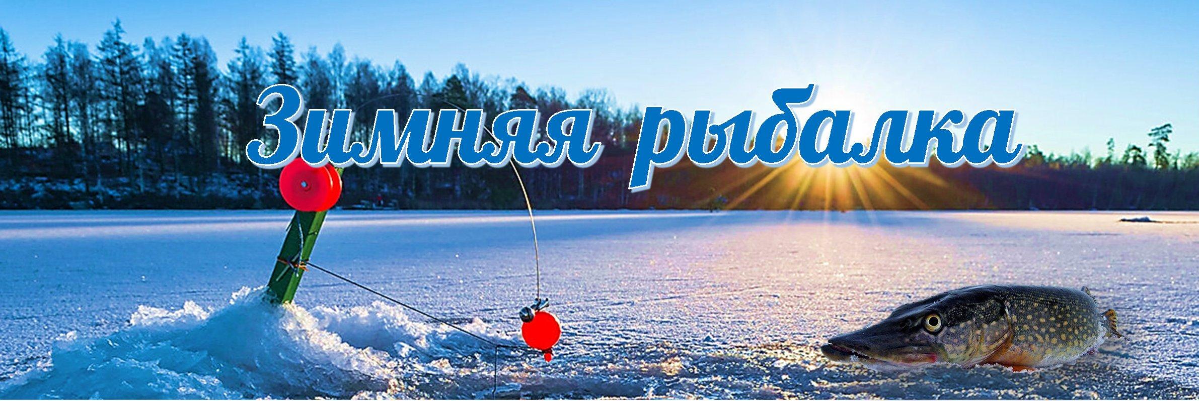 Зимняя рыбалка 2019-2020 открыта!