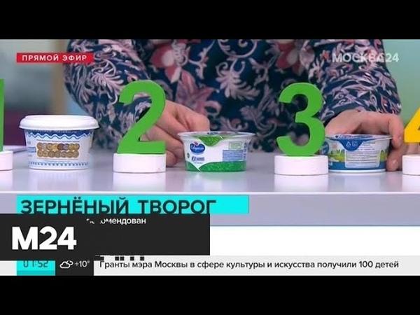 Как выбрать зерненый творог Москва 24