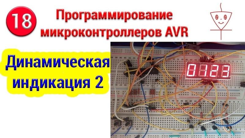 Динамическая индикация | Часть 2 | Программирование микроконтроллеров AVR