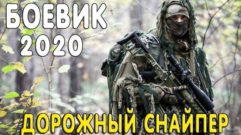 Захватывающий фильм ДОРОЖНЫЙ СНАЙПЕР Русские боевики 2020 новинки