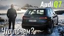 Audi Q7 2020 от 55.000€. Почем нестыдная машина Ауди в ЧтоПочем s12e04