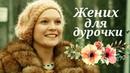 Жених для дурочки 2017 Мелодрама @ Русские сериалы