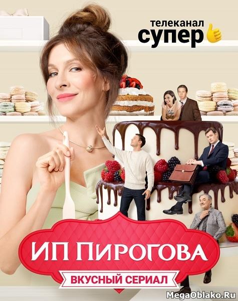 ИП Пирогова (1-4 сезоны) / 2019-2021 / РУ / WEB-DLRip + WEB-DL (720p) + (1080p)