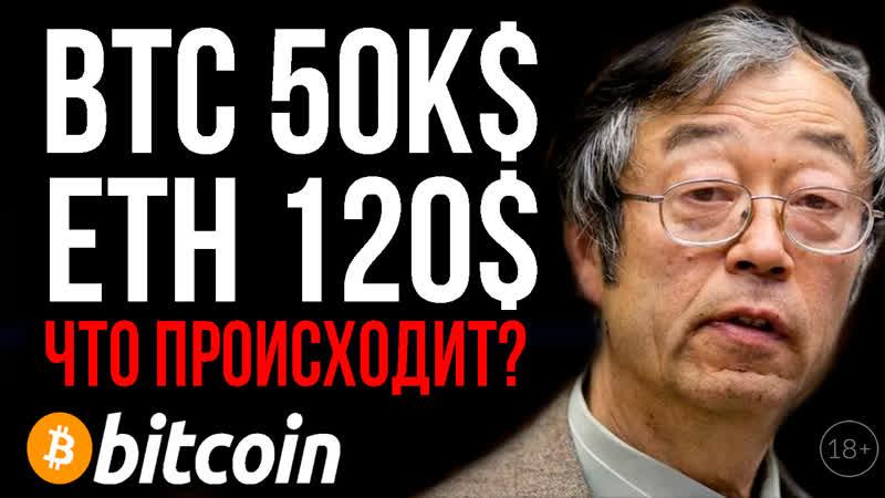 BITCOIN 50000$ ETHEREUM 120$ ЧТО ПРОИСХОДИТ