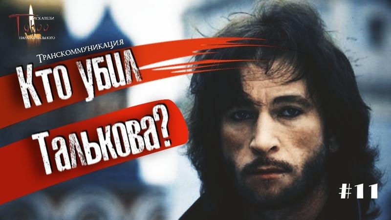 Игорь Тальков † Кто убил Талькова? † Гибель ТАЛЬКОВА † Что случилось с Тальковым? † ФЭГ †