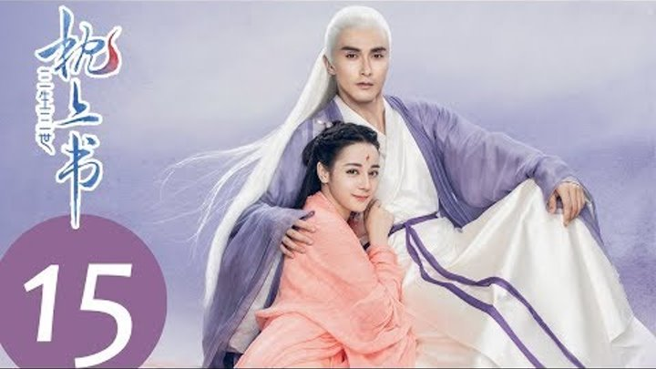 Three Lives, Three Worlds: The Pillow Book / 三生三世枕上书 - ep 15/56. HD