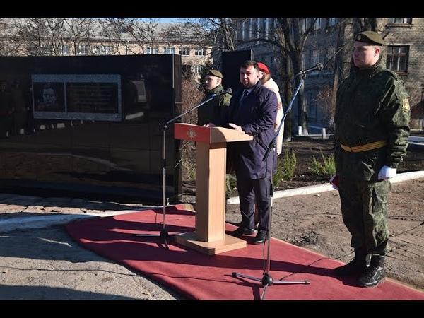 Денис Пушилин открыл мемориальную доску первому Главе ДНР Александру Захарченко