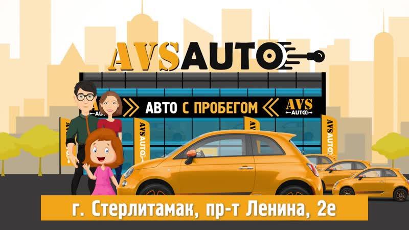 AVS AUTO автосалон в Стерлитамаке