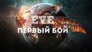 EVE Online Первый бой после годового отпуска GamePlay ANSY