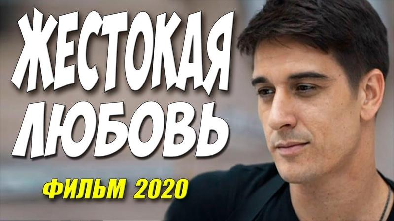 СНОГСШИБАТЕЛЬНЫЙ ФИЛЬМ 2020 ЖЕСТОКАЯ ЛЮБОВЬ Русские мелодрамы 2020 новинки HD 1080P