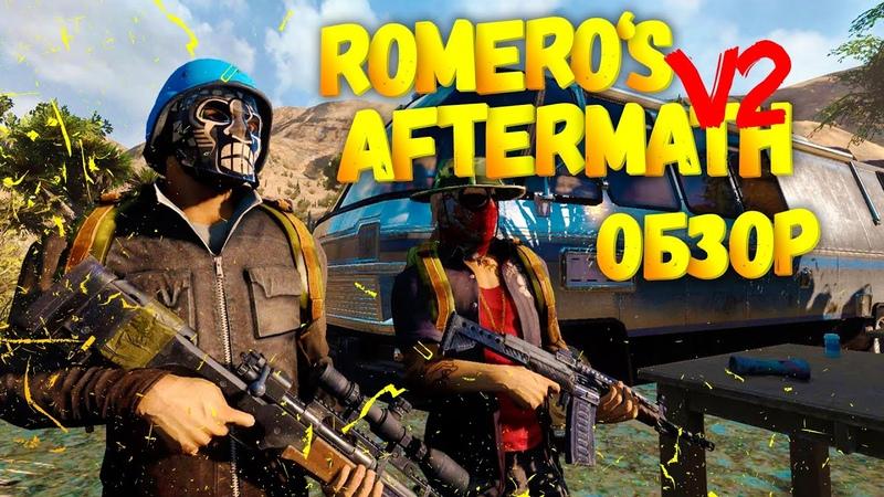 ВОЗРОЖДЕНИЕ ЛЕГЕНДЫ! ROMERO S AFTERMATH V 2.0
