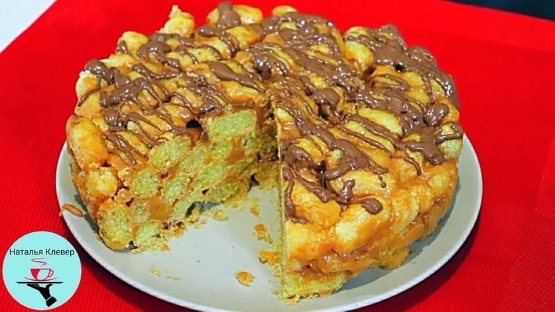 БЕЗ ДУХОВКИ и ПЕЧЕНЬЯ! Обалденный Торт из 3 ингредиентов БЕЗ ВЫПЕЧКИ!