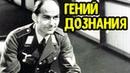 Как допрашивали пленных во Второй мировой? Ганс Шарфф - лучший следователь-дознаватель Люфтваффе