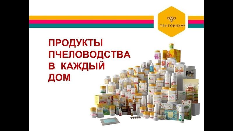 Уникальные пчелиные продукты от Тенториум Хисматуллина Ирина