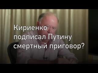 Кириенко подписал Путину смертный приговор