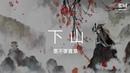 要不要買菜 - 下山   Downhill - by Yao Bu Yao Mai Cai   動態歌詞lyrics♫