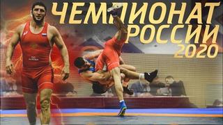 ЧЕМПИОНАТ РОССИИ 2020 ЛУЧШИЕ МОМЕНТЫ | ВОЛЬНАЯ БОРЬБА | ХАЙЛАЙТ
