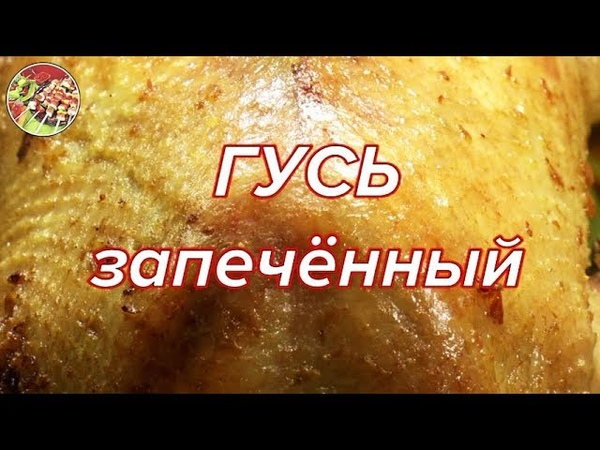 Гусь лапчатый запечённый Christmas goose baked