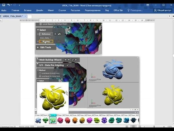Geomagic Design X. Обработка результатов 3D-сканирования. Фрагмент.