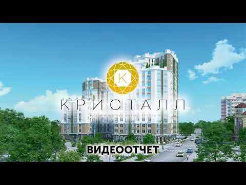 Ход строительства ЖК Кристалл от 04.08.2020 г.
