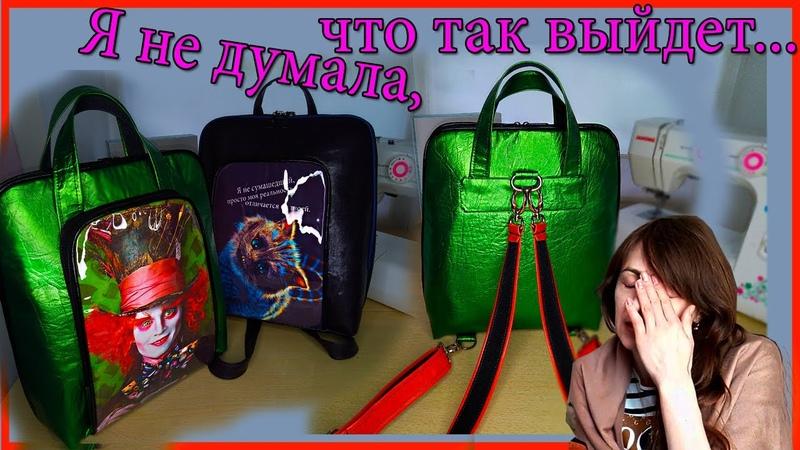Как сшить сумку трансформер. Сумка рюкзак. DIY Transformer bag. Backpack bag. Natalie Erim
