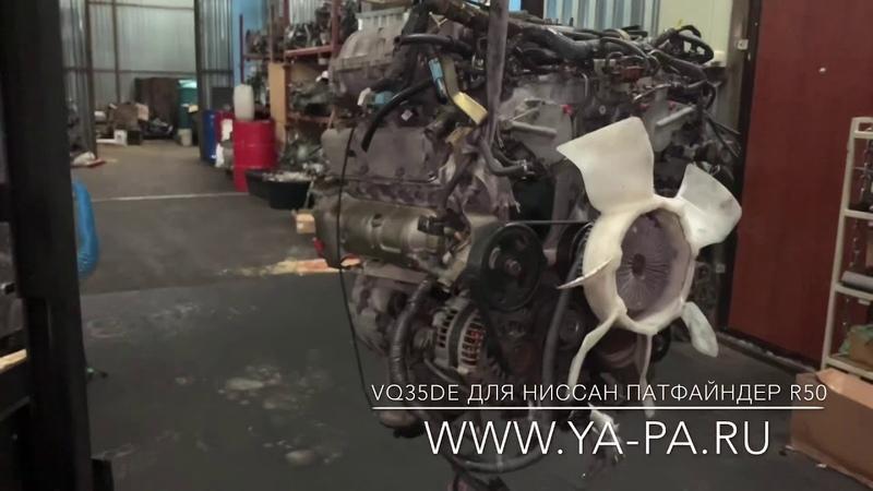 Двигатель VQ35DE Ниссан Патфайндер R50