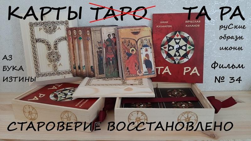 Карты Таро образы икон азбуки Руси АЗ БУКА ИЗТИНЫ РУСЬ 34