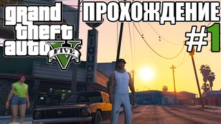 Начало атмосферного прохождения #1   Grand Theft Auto 5 [GTA V] СПАСИБО EPIC GAMES STORE