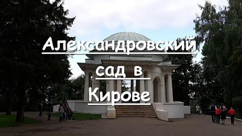 Александровский сад в Кирове запущен Август 2018