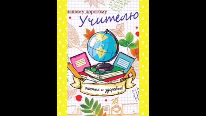 Стихи с днем рождения любимой учительнице от ученицы