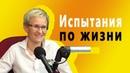 ИСПЫТАНИЯ ПО ЖИЗНИ. ЗАЧЕМ ЛЮДЯМ АДРЕНАЛИН Бизнес-тренер Наталья ГРЭЙС
