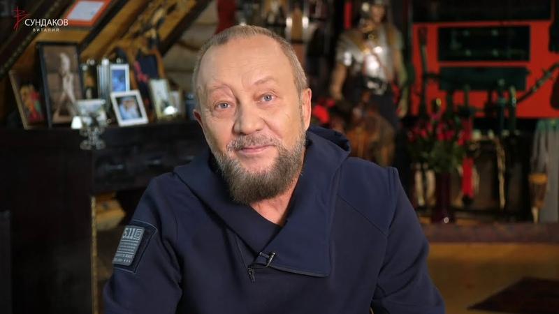 Что было и что будет Виталий Сундаков