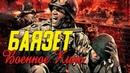 Пронзительное кино про защиту крепости Баязет 1 часть @ Военные фильмы 2019 новинки