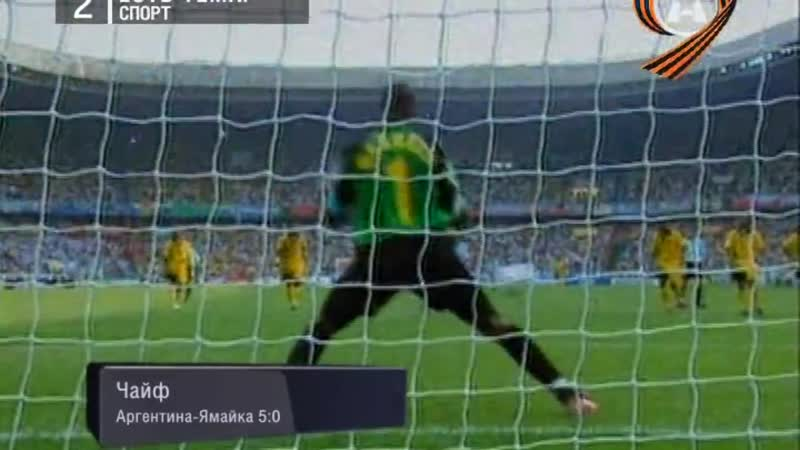 Чайф Аргентина Ямайка 5 0