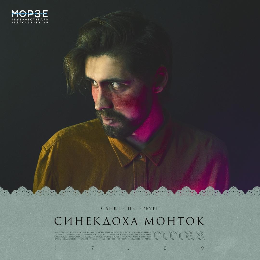 Афиша Москва СИНЕКДОХА МОНТОК / 17 СЕНТЯБРЯ / МОРЗЕ