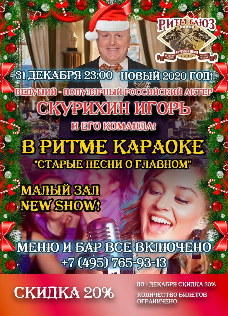 31.12 ИГОРЬ СКУРИХИН В RHYTHM&BLUES CAFE!