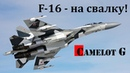 КАК СУ 35 ОТПРАВИЛ НА МУСОРКУ F 16 FIGHTING FALCON В ТУРЦИИ