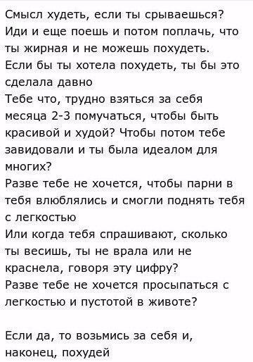 Тексты Для Мотивации Похудение.