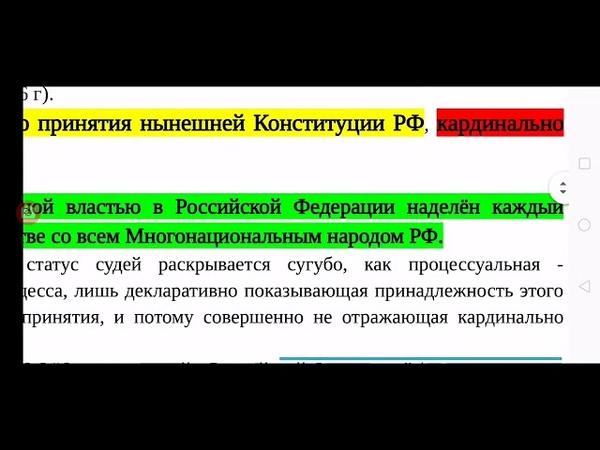 Всем Экспертиза судебной системы РФ А Геков С Зорин СУДЬИ это ОПГ захватившие власть 16 10