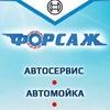 Сеть автосервисов «Форсаж» (Cанкт-Петербург)